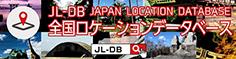 JL-DB JAPAN LOCATION DATABASE 全国ロケーションデータベース