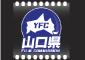 山口県フィルム・コミッション